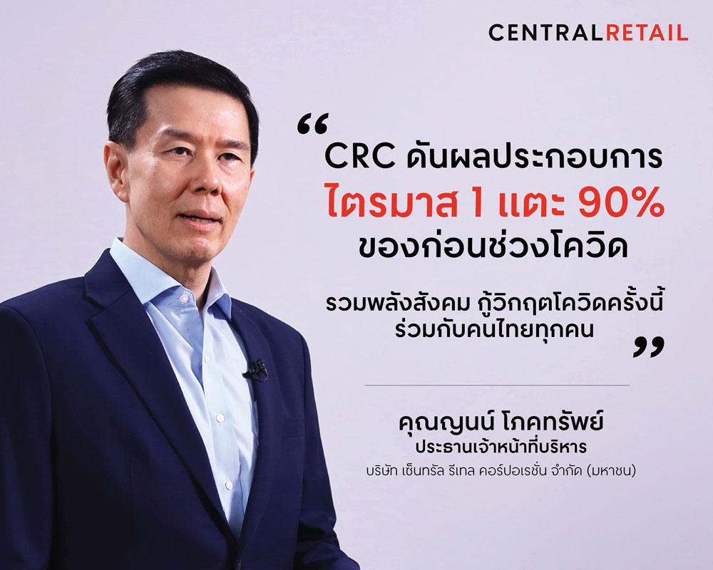 CRC แกร่ง พลิกไตรมาส 1 ฟื้นเกือบสู่ปกติ  ดันผลประกอบการแตะ 90% ของก่อนช่วงโควิด