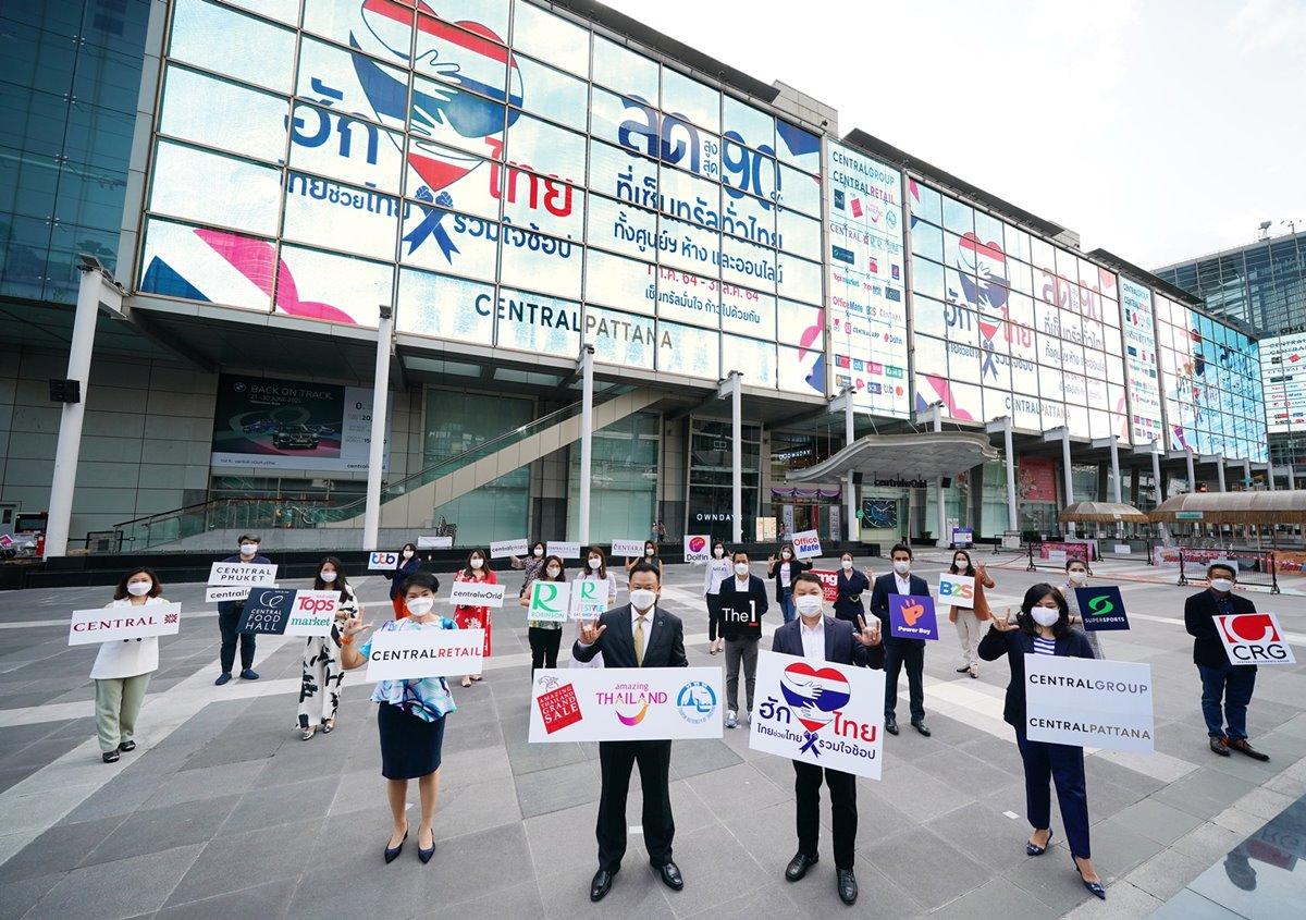 """""""เซ็นทรัลพัฒนา"""" จับมือธุรกิจในเครือกลุ่มเซ็นทรัล นำโดยเซ็นทรัล รีเทลและพันธมิตรกว่า 15,000 ราย รวมพลังคนไทยเพื่อภารกิจระดับชาติ วางโรดแมปเร่งกระตุ้น 'วัคซีนเศรษฐกิจ แบบ Omnichannel' ทุ่มงบ 120 ล้านบาท ประเดิมแคมเปญใหญ่ """"ฮักไทย ไทยช่วยไทย รวมใจช้อป"""" ทั่วประเทศ เริ่ม ก.ค. ถึง ส.ค. 64"""