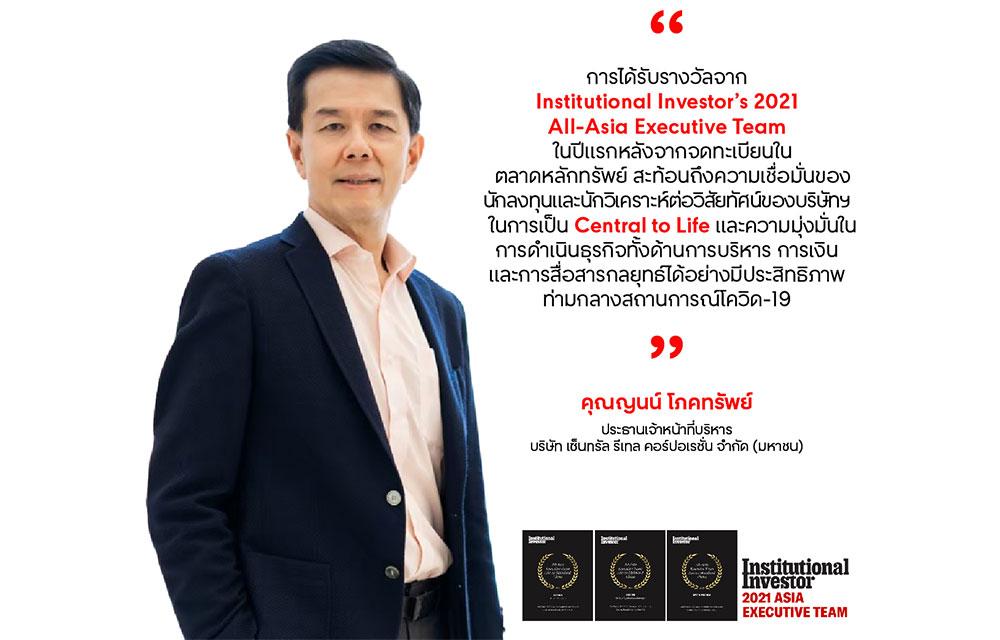 เซ็นทรัล รีเทล คว้า 3 รางวัลใหญ่ระดับเอเชีย All-Asia Executive Team ประจำปี 2564 จาก Institutional Investor ในปีแรกหลังจดทะเบียนในตลาดหลักทรัพย์