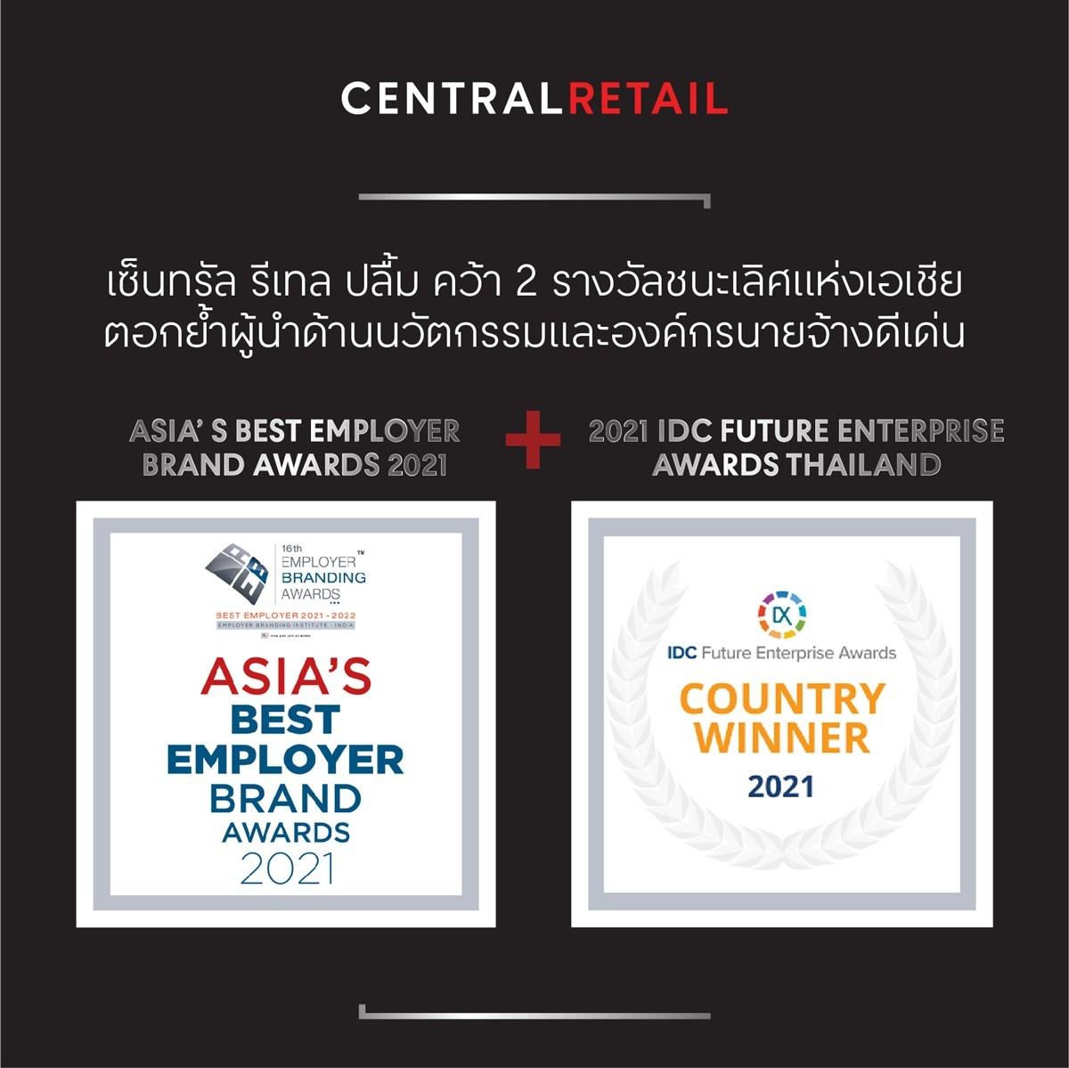 เซ็นทรัล รีเทล ปลื้ม คว้า 2 รางวัลชนะเลิศแห่งเอเชีย ตอกย้ำผู้นำด้านนวัตกรรมและองค์กรนายจ้างดีเด่น