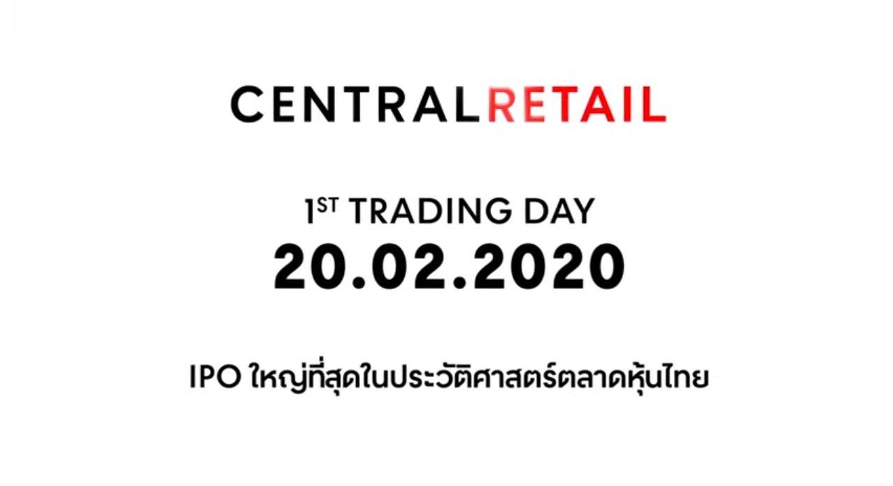 Central Retail 1st Trading Day 20.02.2020 IPOใหญ่ที่สุดในประวัติศาสตร์ตลาดหุ้นไทย