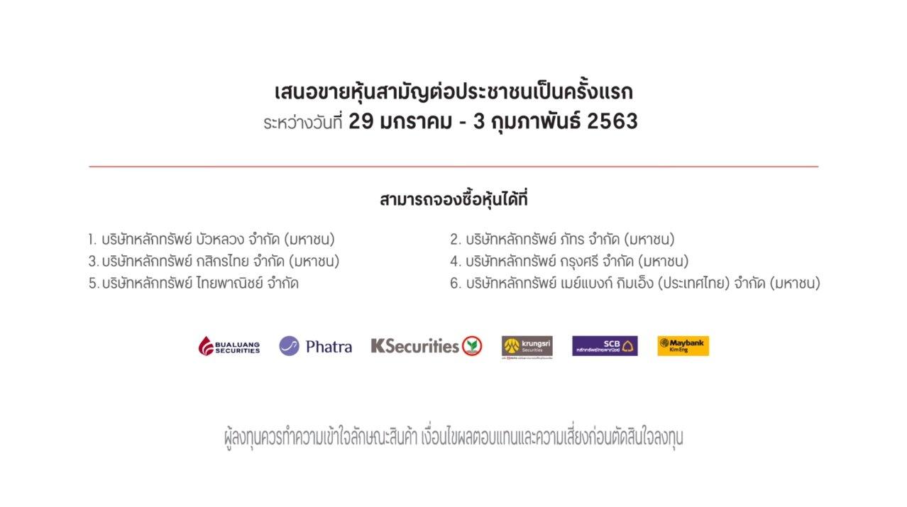 Central Retail 'CRC' เปิดขายหุ้น IPO 29 ม.ค - 3 ก.พ. นี้