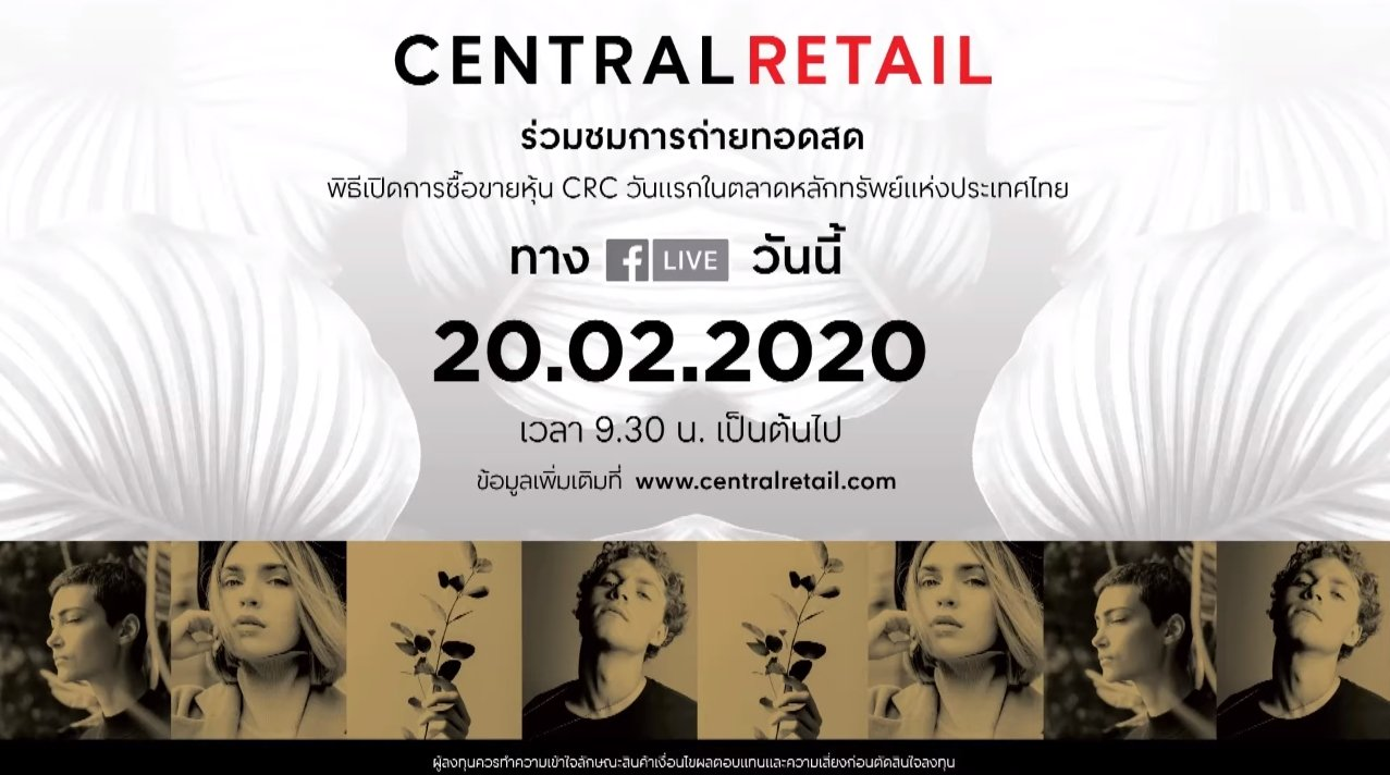 'CRC' 1st Trading Day 20.02.2020