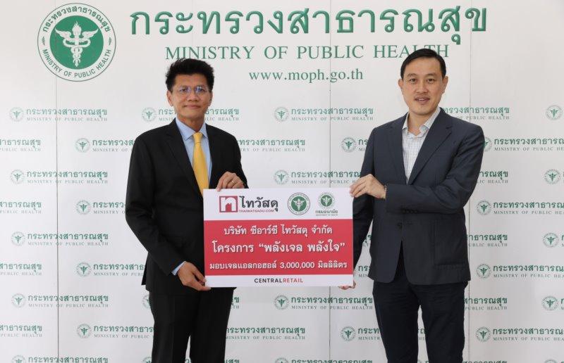 Thai Watsadu Uniting the power of giving
