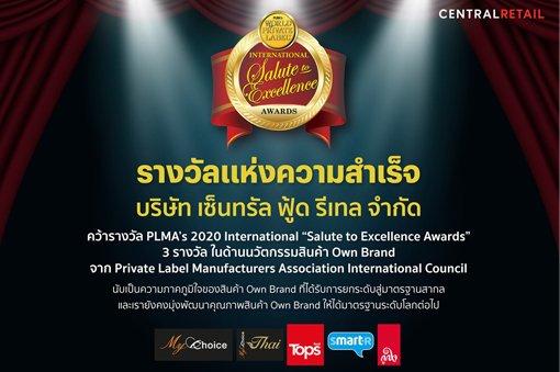 """รางวัล PLMA's 2020 International """"Salute to Excellence Awards"""" 3 รางวัล ในด้านนวัตกรรมสินค้า Own Brand จาก Private Label Manufacturers Association International Council ได้แก่ กลุ่มสินค้าขนมเพื่อสุขภาพ My Choice Thai มะม่วงอบแห้ง"""