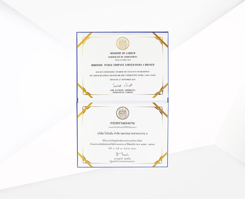 รางวัลสถานประกอบกิจการดีเด่นด้านแรงงานสัมพันธ์และสวัสดิการแรงงาน ประจําปี ๒๕๖๓ ระดับประเทศ